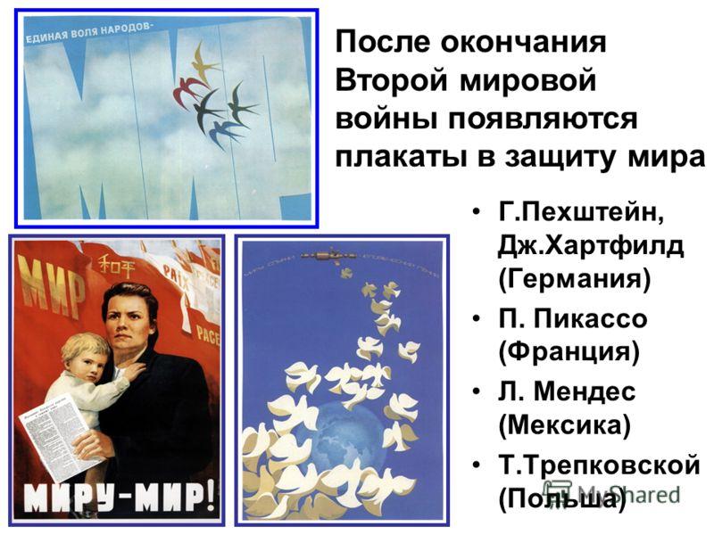 Г.Пехштейн, Дж.Хартфилд (Германия) П. Пикассо (Франция) Л. Мендес (Мексика) Т.Трепковской (Польша) После окончания Второй мировой войны появляются плакаты в защиту мира