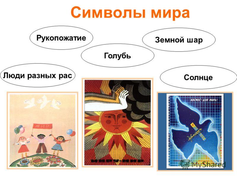 Символы мира Рукопожатие Земной шар Солнце Люди разных рас Голубь