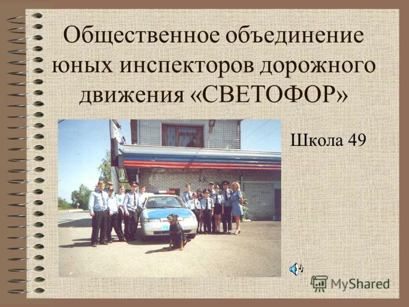 Общественное объединение юных инспекторов дорожного движения «СВЕТОФОР» Школа 49