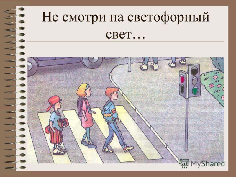 Не смотри на светофорный свет…