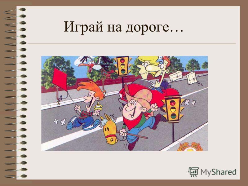 Играй на дороге…