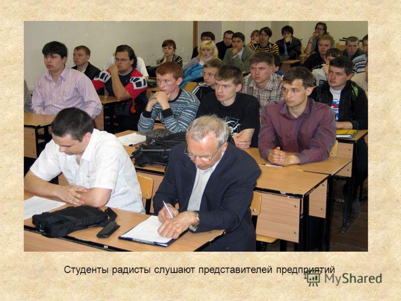 Студенты радисты слушают представителей предприятий