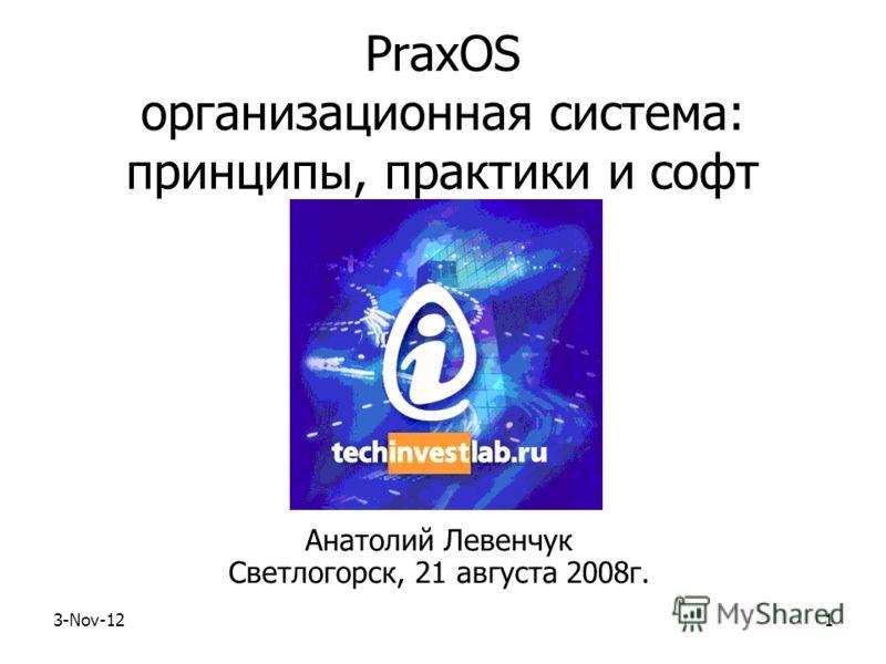 3-Nov-121 PraxOS организационная система: принципы, практики и софт Анатолий Левенчук Светлогорск, 21 августа 2008г.