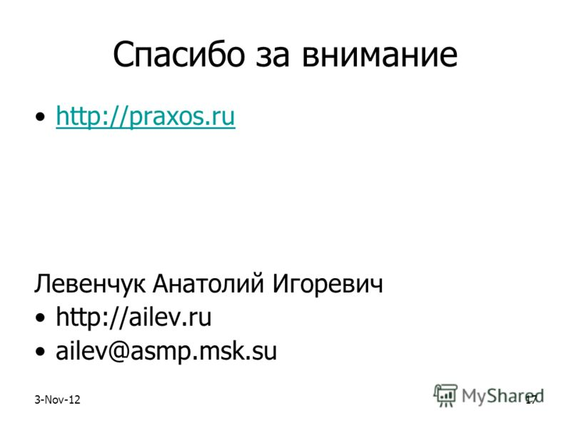 3-Nov-1217 Спасибо за внимание http://praxos.ru Левенчук Анатолий Игоревич http://ailev.ru ailev@asmp.msk.su