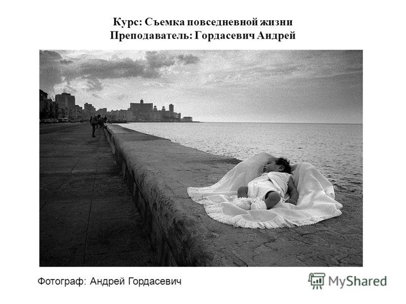 Курс: Съемка повседневной жизни Преподаватель: Гордасевич Андрей Фотограф: Андрей Гордасевич
