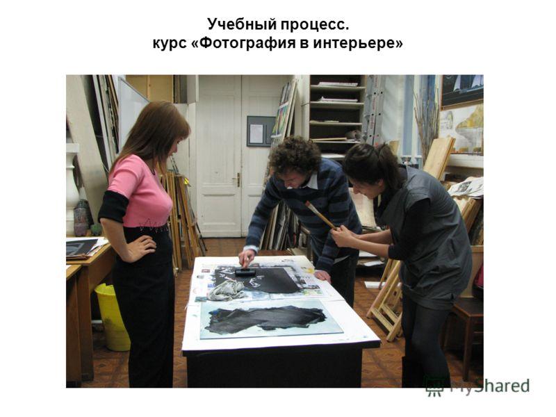 Учебный процесс. курс «Фотография в интерьере»
