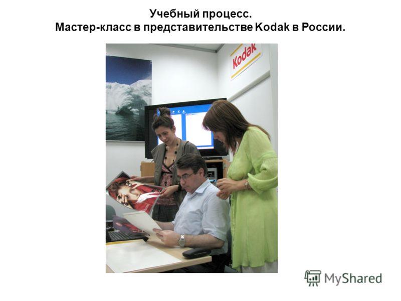 Учебный процесс. Мастер-класс в представительстве Kodak в России.