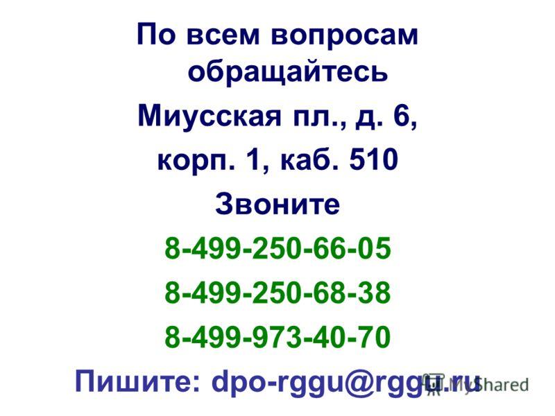 По всем вопросам обращайтесь Миусская пл., д. 6, корп. 1, каб. 510 Звоните 8-499-250-66-05 8-499-250-68-38 8-499-973-40-70 Пишите: dpo-rggu@rggu.ru