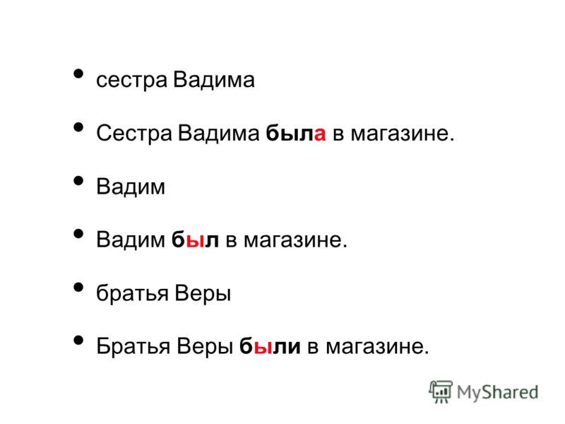 сестра Вадима Сестра Вадима была в магазине. Вадим Вадим был в магазине. братья Веры Братья Веры были в магазине.