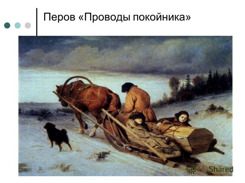Перов «Проводы покойника»