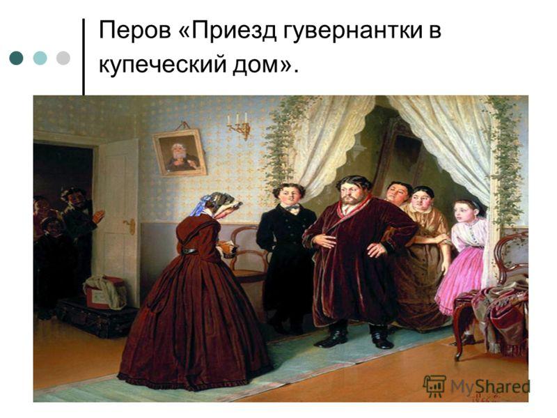 Перов «Приезд гувернантки в купеческий дом».