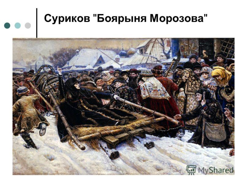 Суриков Боярыня Морозова