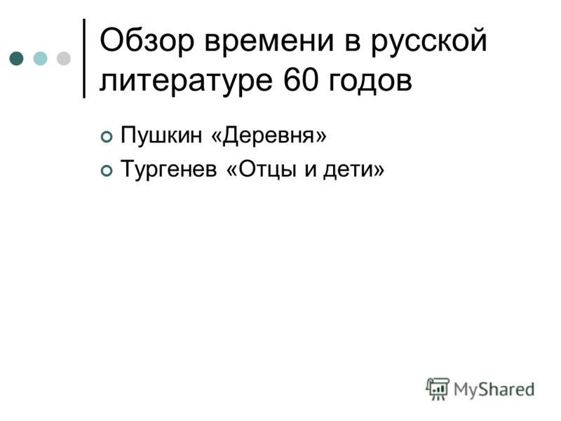 Обзор времени в русской литературе 60 годов Пушкин «Деревня» Тургенев «Отцы и дети»