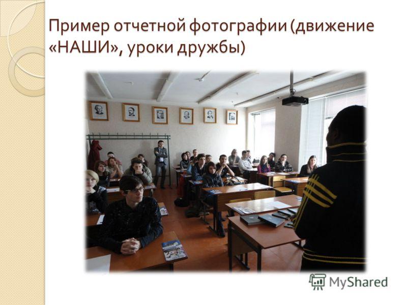 Пример отчетной фотографии ( движение « НАШИ », уроки дружбы )