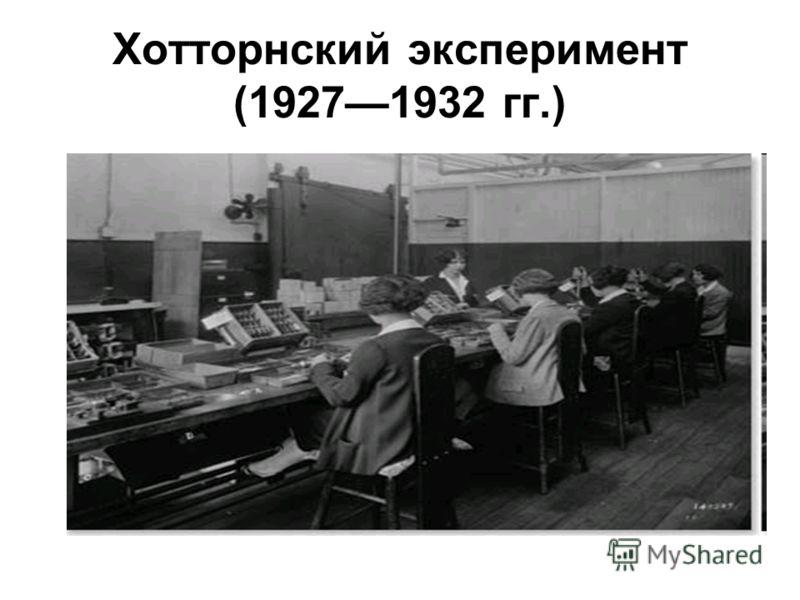 Хотторнский эксперимент (19271932 гг.)