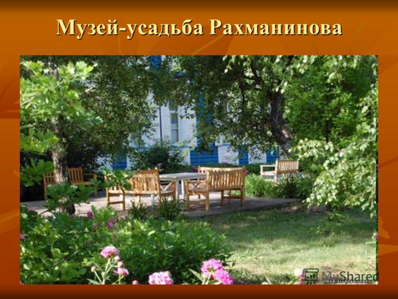 Музей-усадьба Рахманинова