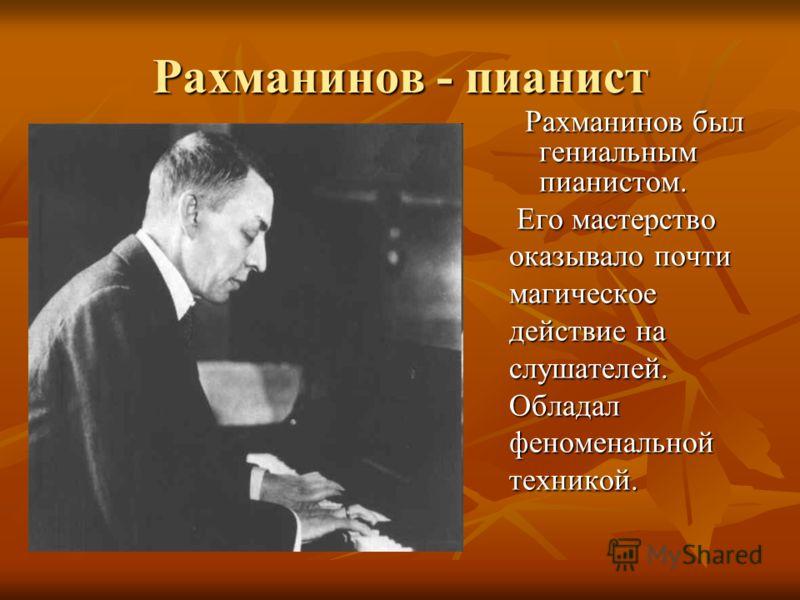 Рахманинов - пианист Рахманинов был гениальным пианистом. Рахманинов был гениальным пианистом. Его мастерство Его мастерство оказывало почти магическое действие на слушателей.Обладалфеноменальнойтехникой.