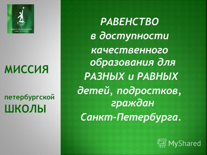 РАВЕНСТВО в доступности качественного образования для РАЗНЫХ и РАВНЫХ детей, подростков, граждан Санкт-Петербурга.
