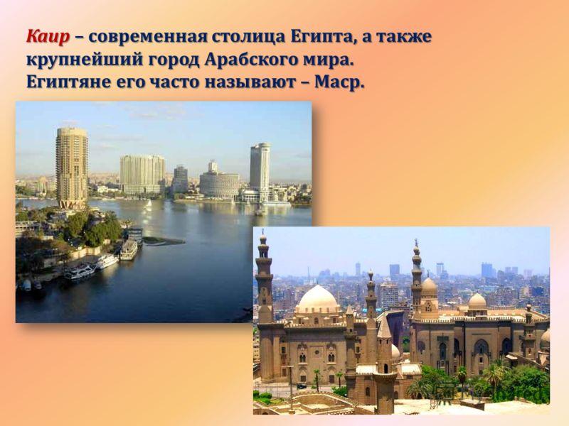 Каир – современная столица Египта, а также крупнейший город Арабского мира. Египтяне его часто называют – Маср.