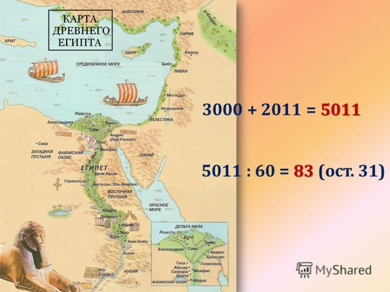 5011 3000 + 2011 = 5011 83 5011 : 60 = 83 (ост. 31)