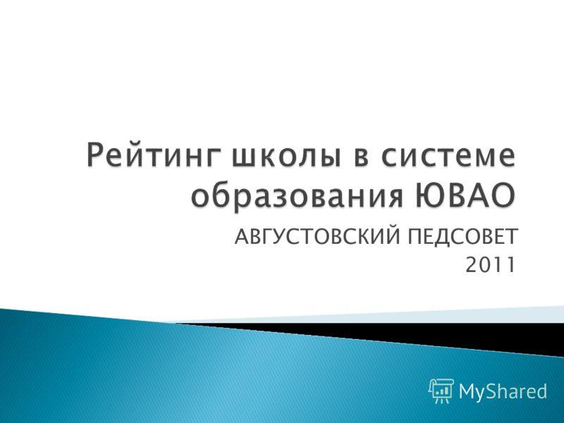 АВГУСТОВСКИЙ ПЕДСОВЕТ 2011