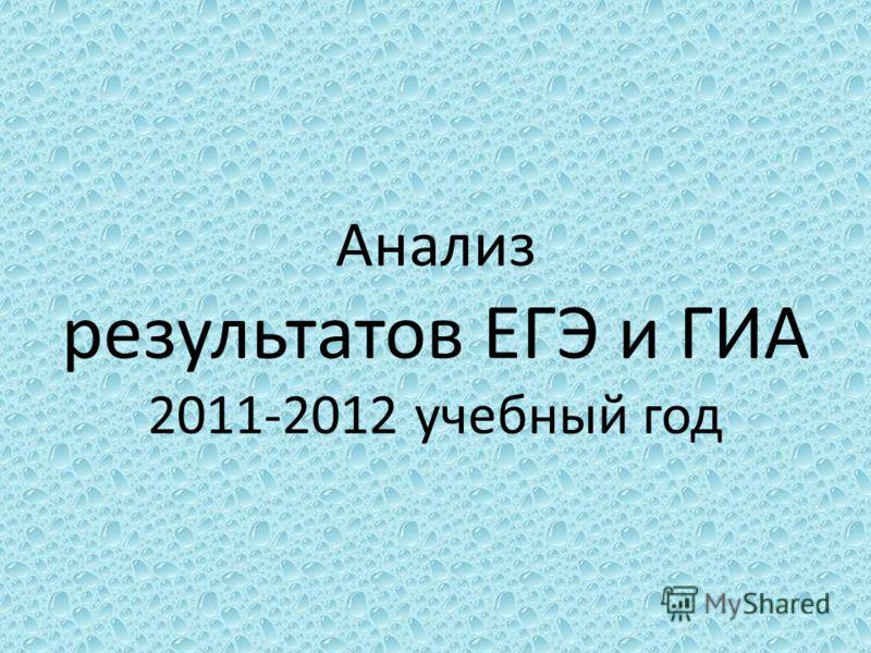 Анализ результатов ЕГЭ и ГИА 2011-2012 учебный год