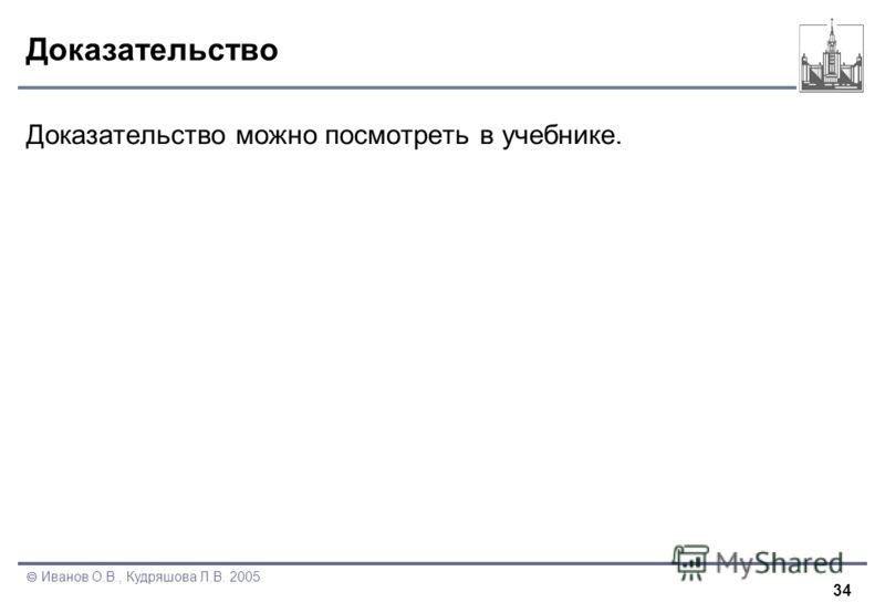 34 Иванов О.В., Кудряшова Л.В. 2005 Доказательство Доказательство можно посмотреть в учебнике.