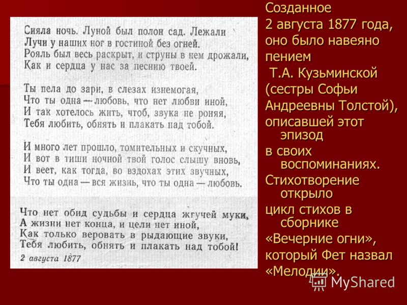 Созданное 2 августа 1877 года, оно было навеяно пением Т.А. Кузьминской Т.А. Кузьминской (сестры Софьи Андреевны Толстой), описавшей этот эпизод в своих воспоминаниях. Стихотворение открыло цикл стихов в сборнике «Вечерние огни», который Фет назвал «