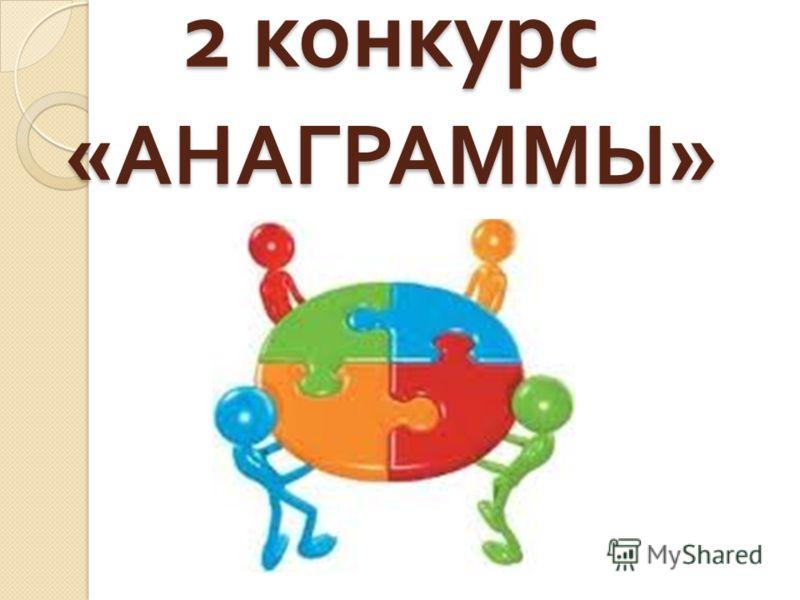 2 конкурс « АНАГРАММЫ »