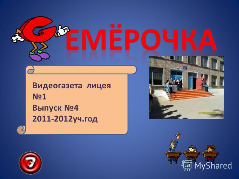 Видеогазета лицея 1 Выпуск 4 2011-2012уч.год