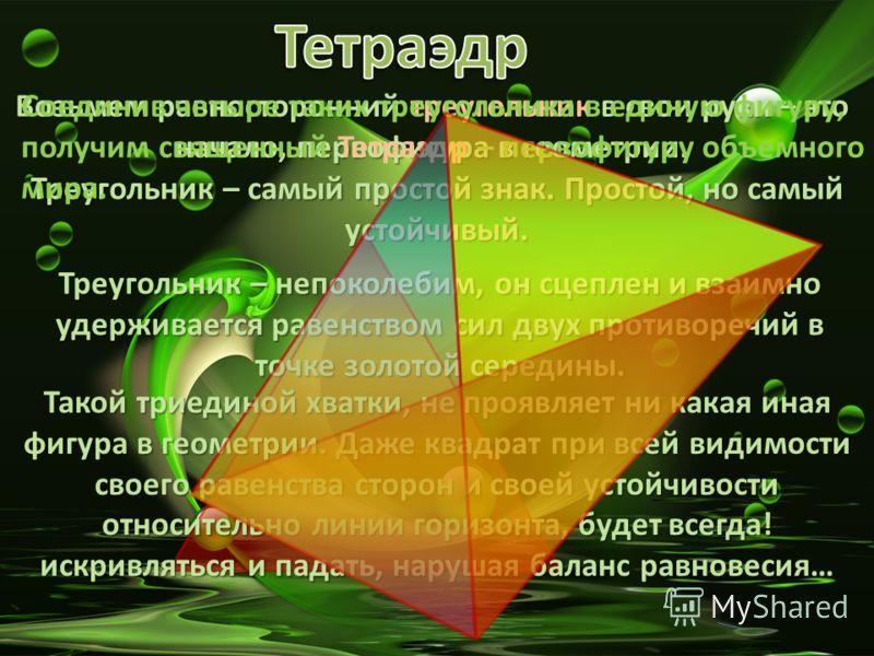 Возьмем равносторонний треугольник в свои руки – это начало, первофигура в геометрии. Треугольник – самый простой знак. Простой, но самый устойчивый. Треугольник – непоколебим, он сцеплен и взаимно удерживается равенством сил двух противоречий в точк