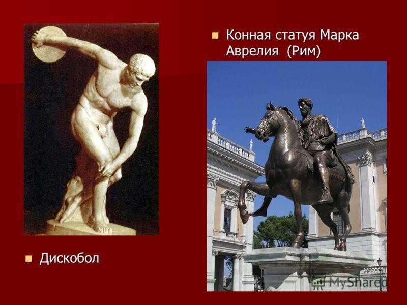 Дискобол Дискобол Конная статуя Марка Аврелия (Рим) Конная статуя Марка Аврелия (Рим)
