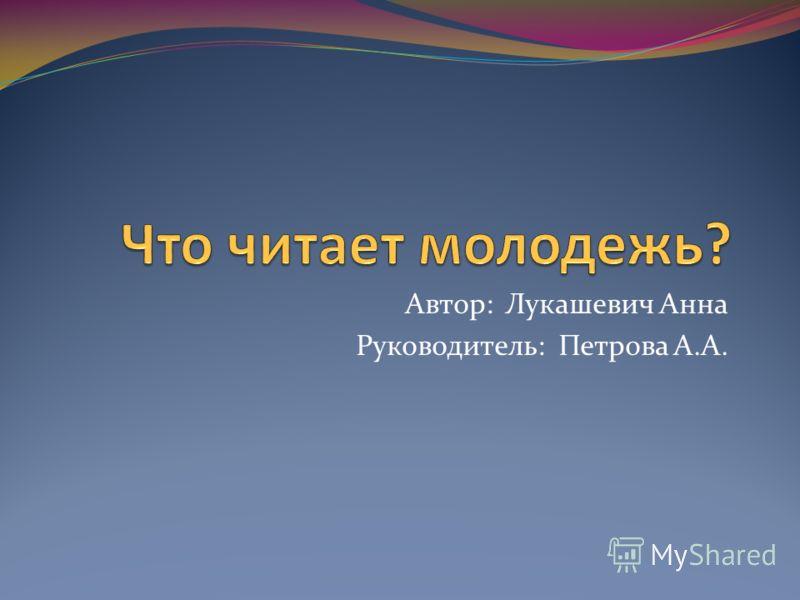 Автор: Лукашевич Анна Руководитель: Петрова А.А.