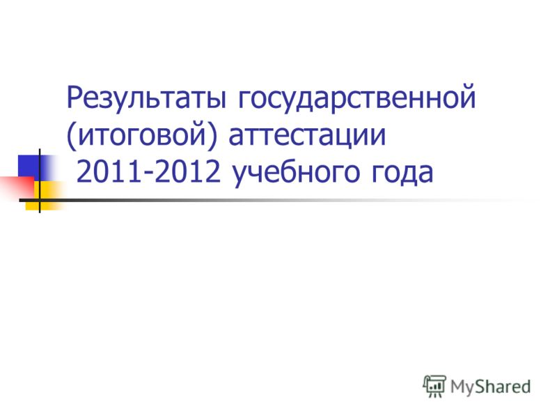 Результаты государственной (итоговой) аттестации 2011-2012 учебного года