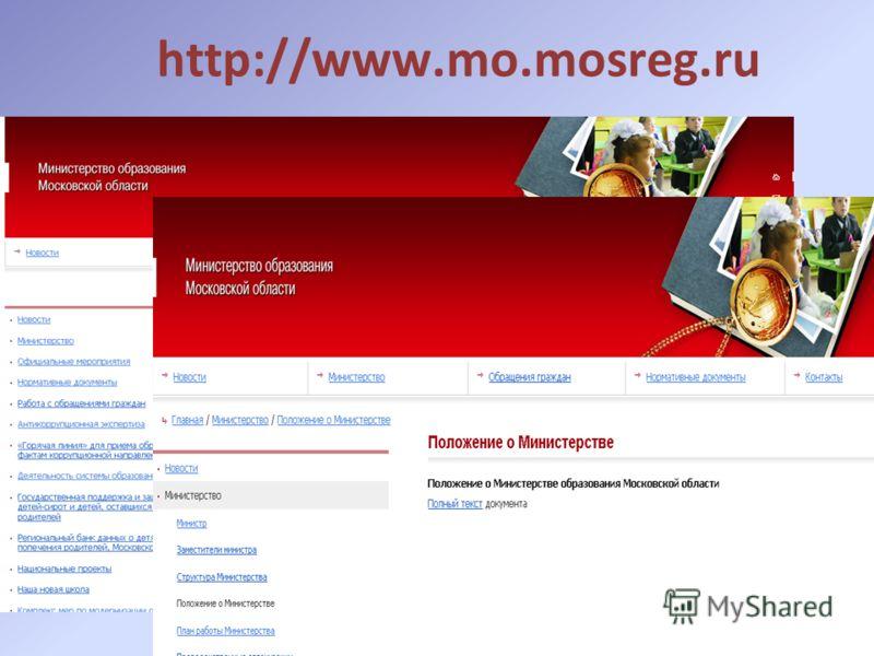http://www.mo.mosreg.ru