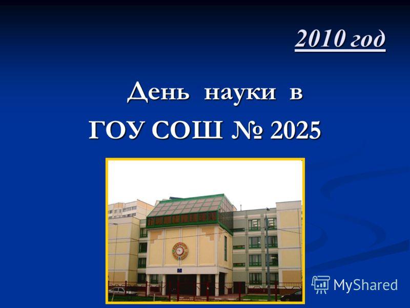 2010 год День науки в День науки в ГОУ СОШ 2025