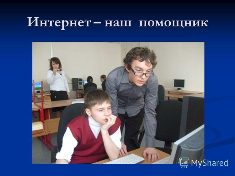 Интернет – наш помощник