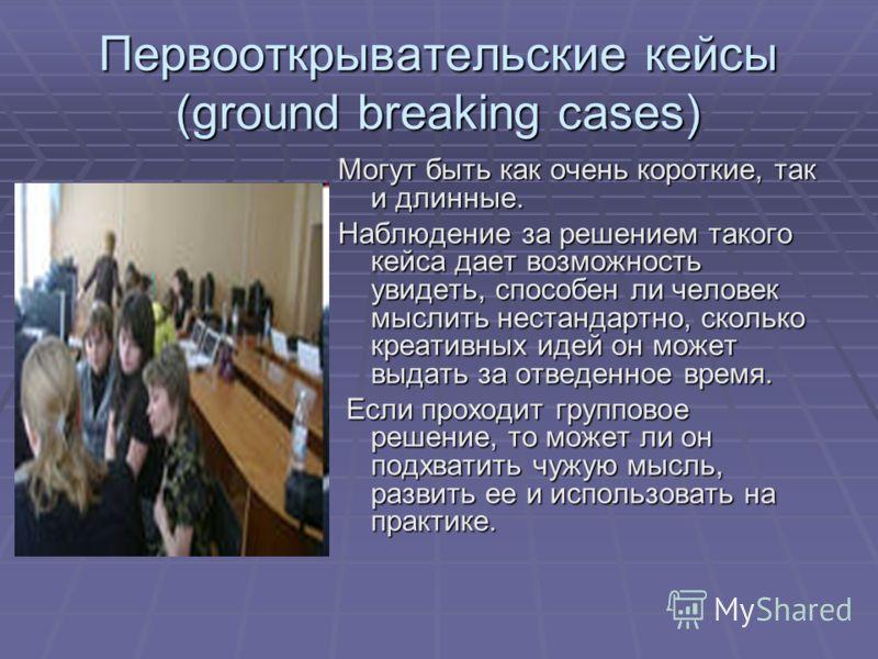 Первооткрывательские кейсы (ground breaking cases) Могут быть как очень короткие, так и длинные. Наблюдение за решением такого кейса дает возможность увидеть, способен ли человек мыслить нестандартно, сколько креативных идей он может выдать за отведе