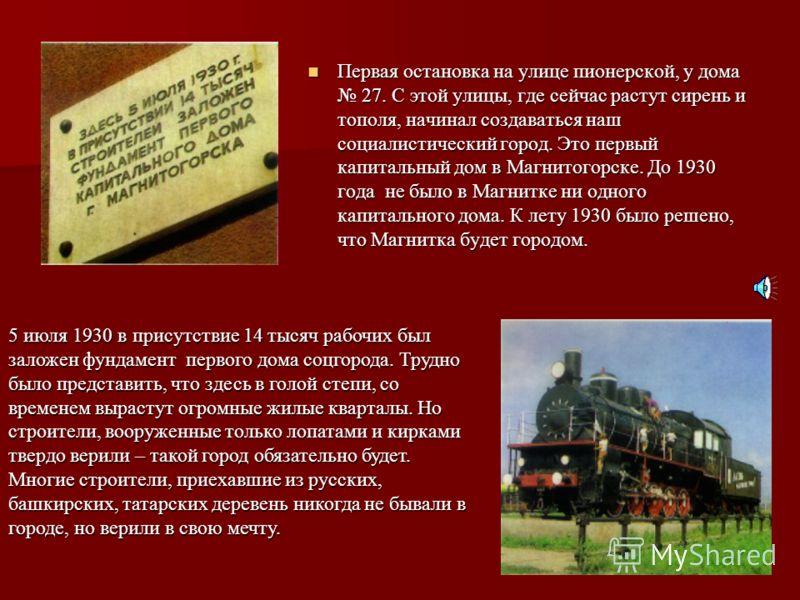 Мы начинаем экскурсию с левого берега реки Урал, здесь расположен комбинат и жилые здания, построенные с 1929 по 1940-е годы. Мы начинаем экскурсию с левого берега реки Урал, здесь расположен комбинат и жилые здания, построенные с 1929 по 1940-е годы