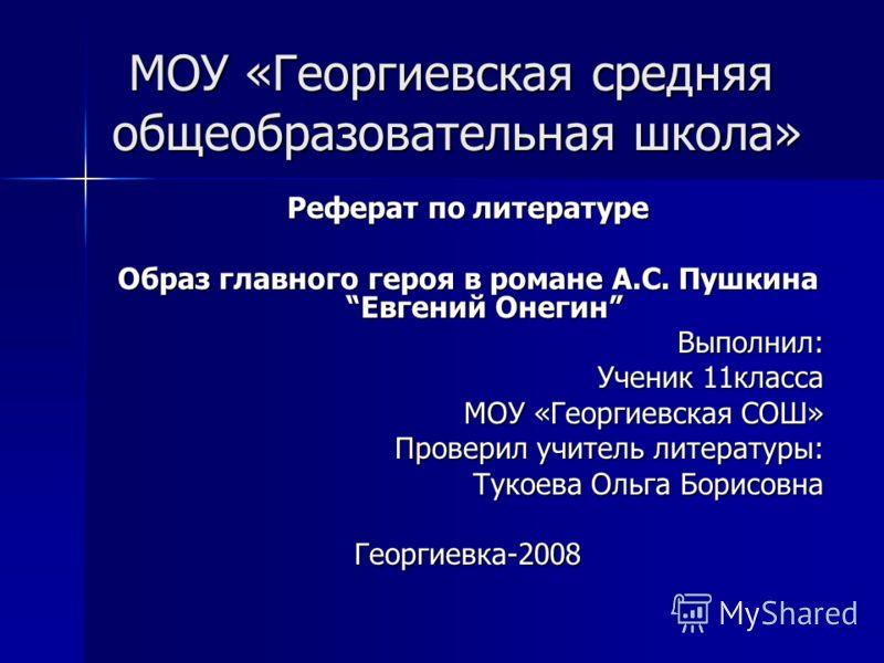 Презентация на тему МОУ Георгиевская средняя  1 МОУ Георгиевская