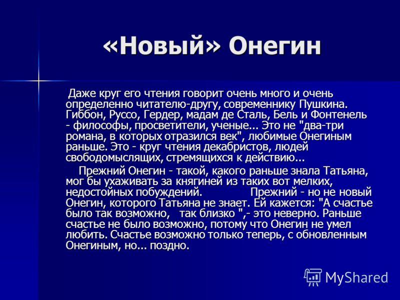 «Новый» Онегин Даже круг его чтения говорит очень много и очень определенно читателю-другу, современнику Пушкина. Гиббон, Руссо, Гердер, мадам де Сталь, Бель и Фонтенель - философы, просветители, ученые... Это не