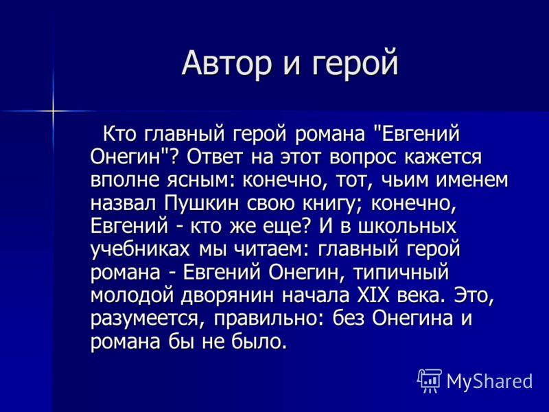 Автор и герой Кто главный герой романа