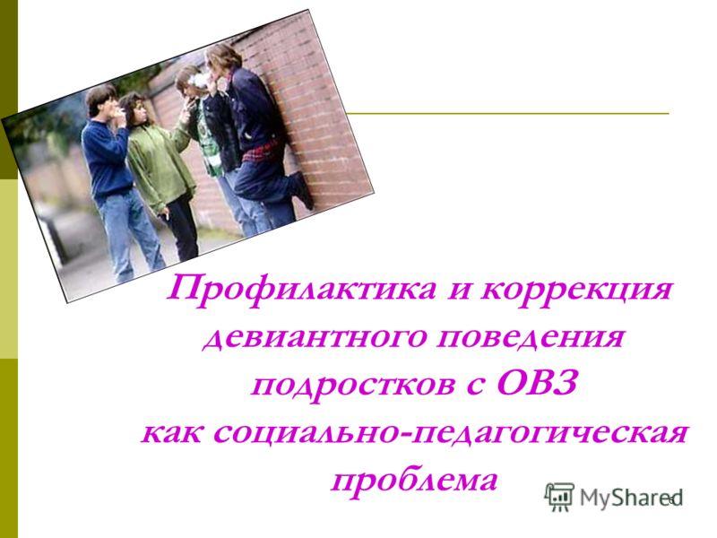 6 Профилактика и коррекция девиантного поведения подростков с ОВЗ как социально-педагогическая проблема
