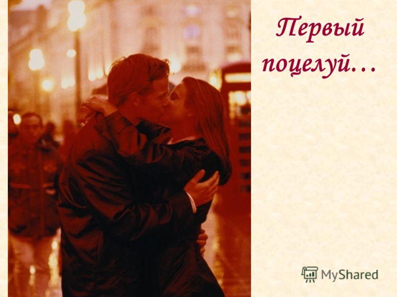 Первый поцелуй…