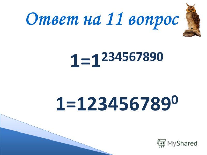 Ответ на 11 вопрос 1=1 234567890