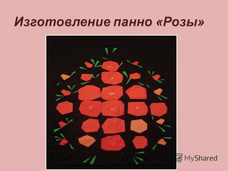Смирнова Т.А. учитель технологии МОУ СОШ 3 г. Киржач