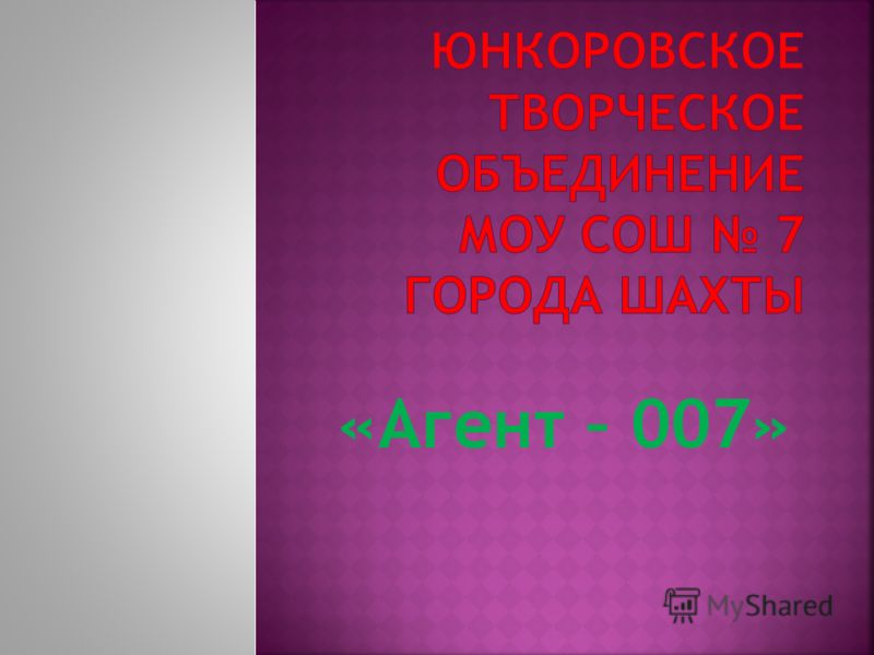 «Агент – 007»