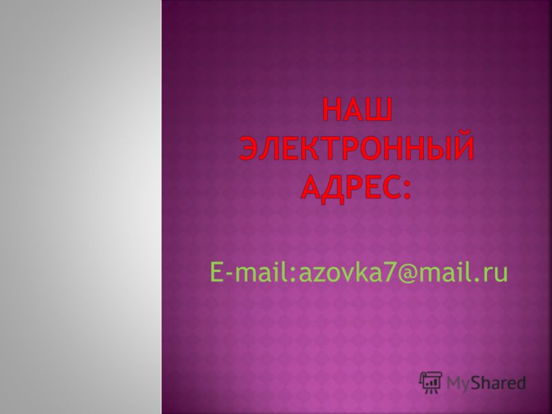 E-mail:azovka7@mail.ru