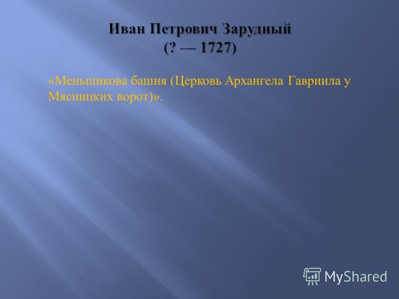 «Меньшикова башня (Церковь Архангела Гавриила у Мясницких ворот)».