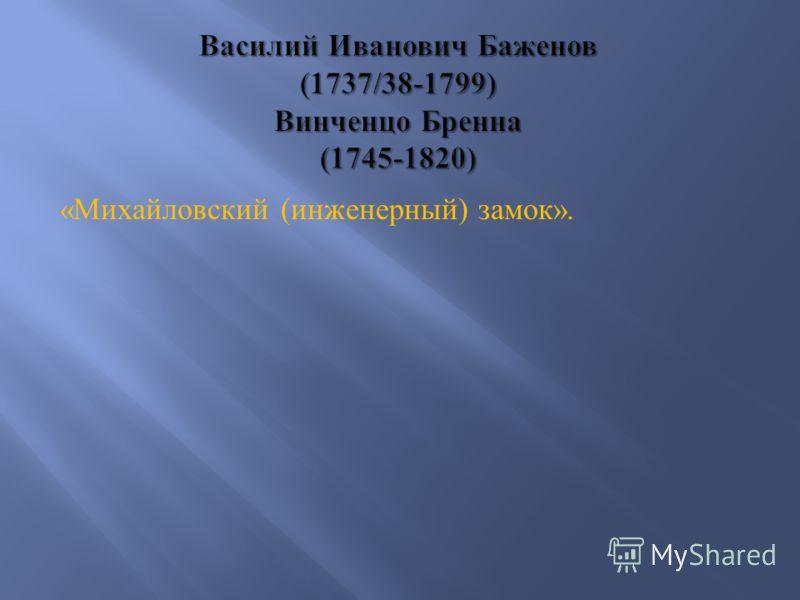 « Михайловский ( инженерный ) замок ».